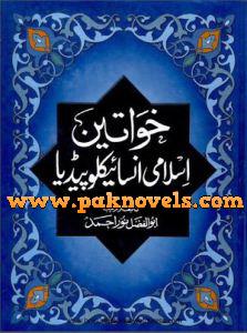 Khawateen Islami Encyclopedia by Abul Fazal Noor Muhammad