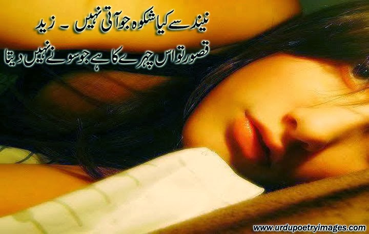 Broken Heart SMS Shayari In Urdu 2014