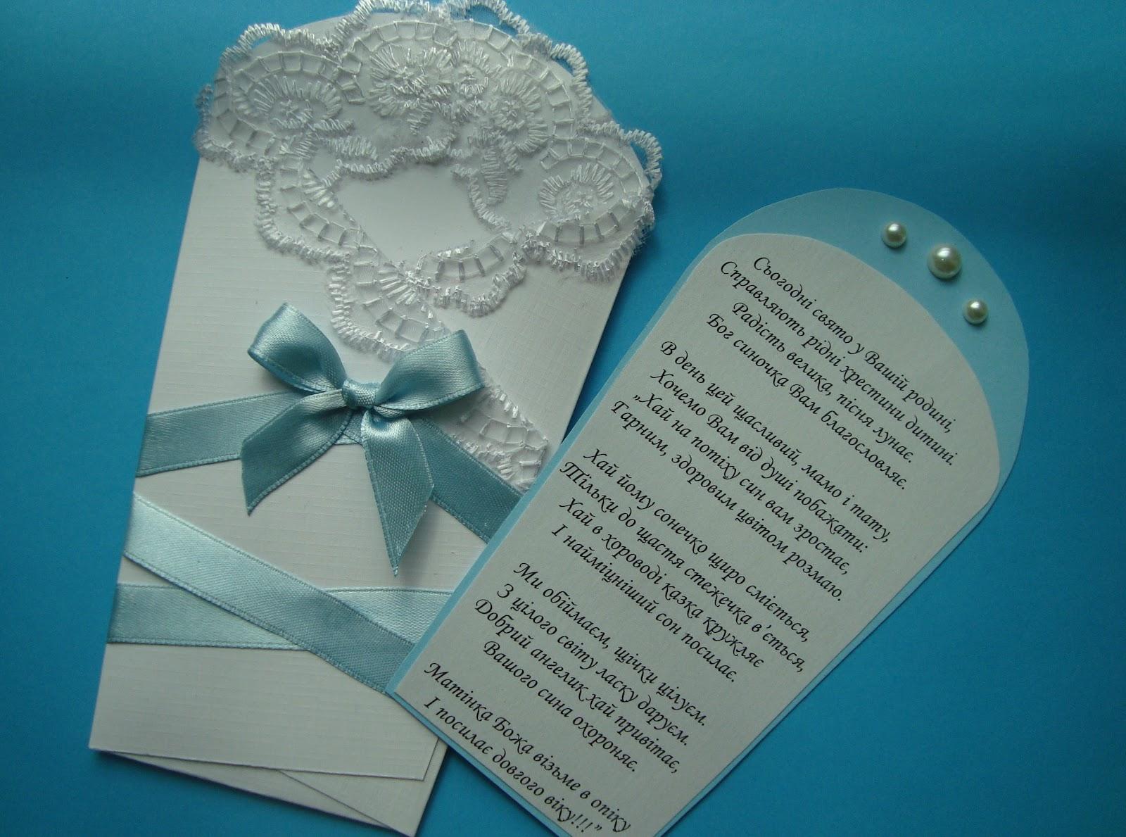 Крестины, крещение: открытки, конвертики, коробочки и прочее 30