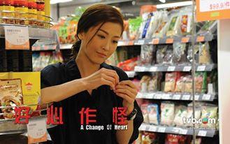 Phim Trái Tim Hoàn Thiện - A Change of Heart