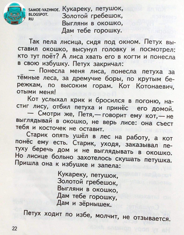 Школьный учебник русская речь 1990е годы. Школьный учебник начальные классы 90е