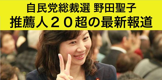 自民党総裁選(告示日8日投開票20日)に名乗りを上げている野田聖子の推薦人に尾辻正久氏が意向を表明したと昨日報じられた。今日は日刊スポーツが「すでに28人が野田支持を固めた模様」と報じている。