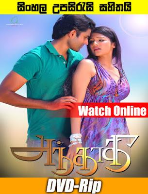 Andhadhi 2015 Tamil Movie Watch Online - Sinhala Subtitle