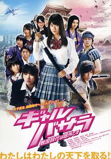 Samurai Angel Wars Live Action (2011) Subtitle Indonesia