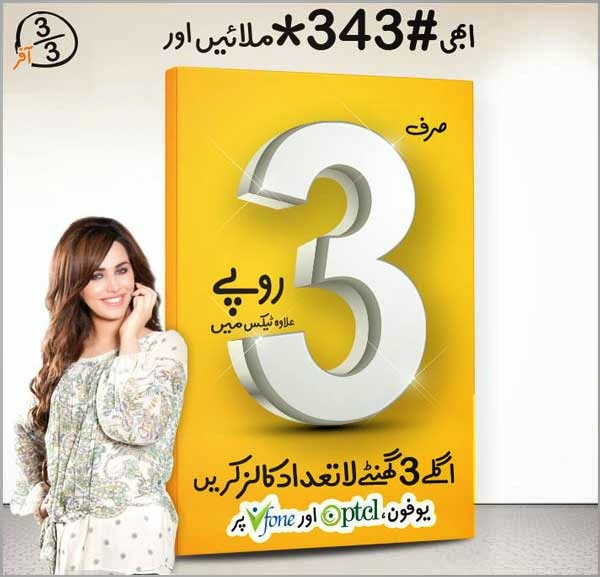 Ufone New Super  3 pai 3 Offer