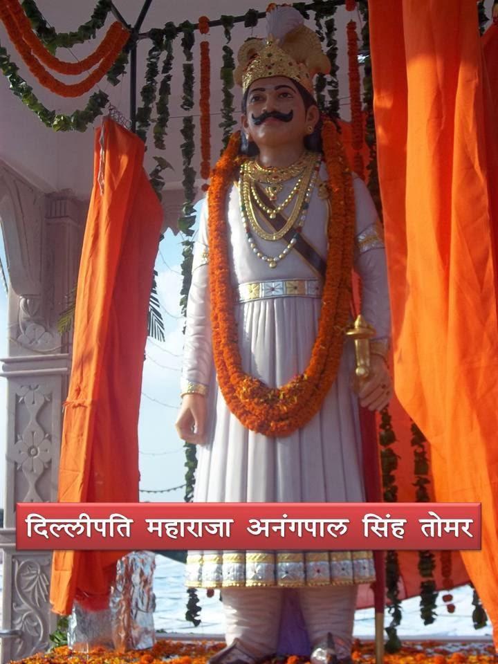 Maharaja Anang Pal singh