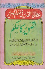 Book: Ataya al Qadeer Fi Hukum Tasveer
