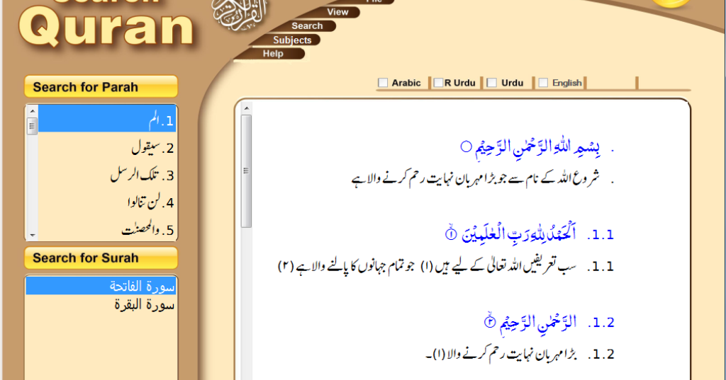Quran search software by zahid hussain
