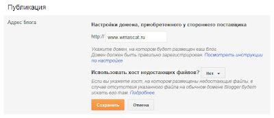 персональный домен Blogger