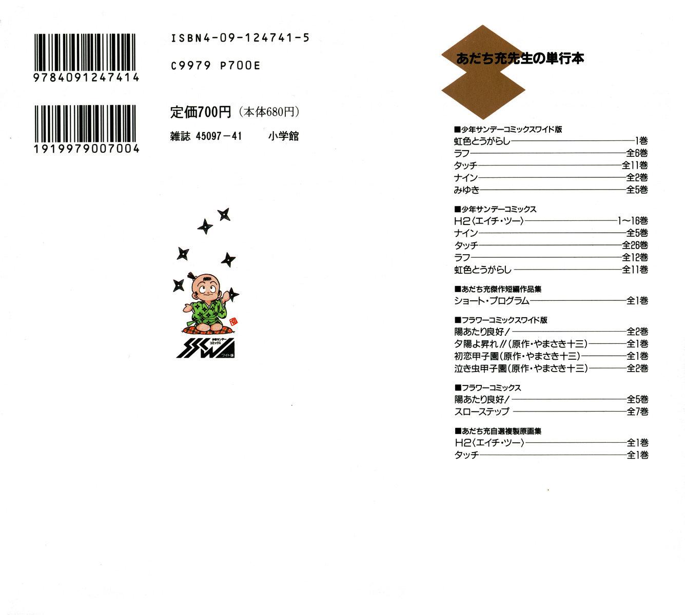 Nijiiro Togarashi - Ớt Bảy Màu chap 1 - Trang 2