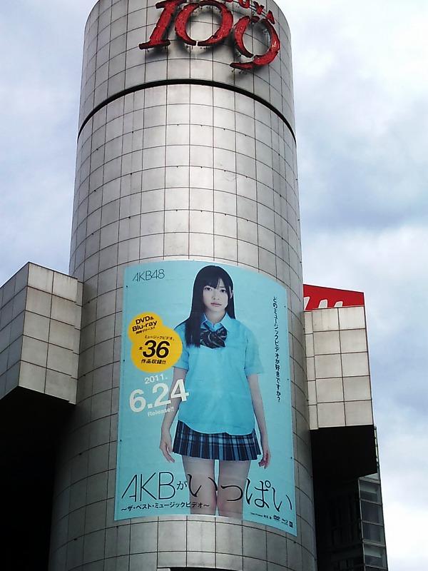 109シリンダー広告 AKB48 指原莉乃