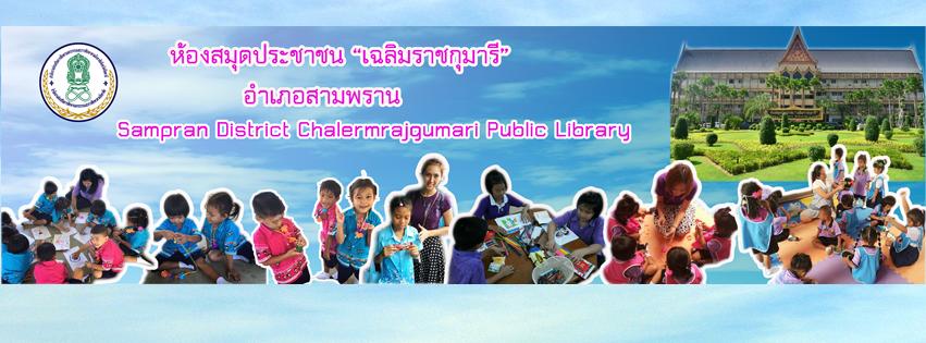 """ห้องสมุดประชาชน""""เฉลิมราชกุมารี""""อำเภอสามพราน"""