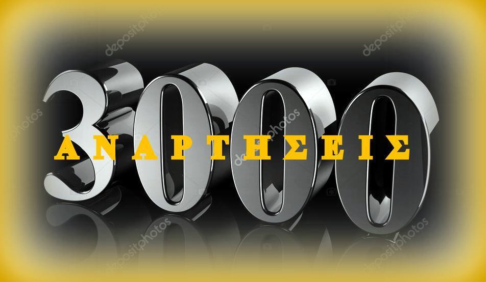 3000 ΑΝΑΡΤΗΣΕΙΣ