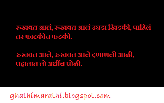marathi mhani starting from ra4
