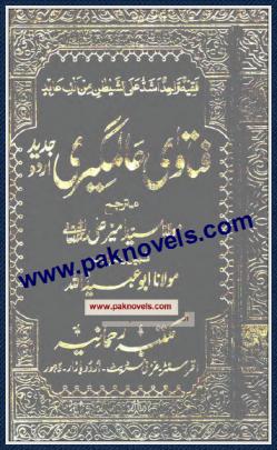 Fatawa Alamgeeri in Urdu by Allama Syed Amir Ali