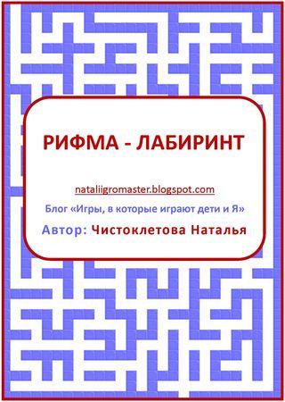 рифма-лабиринт