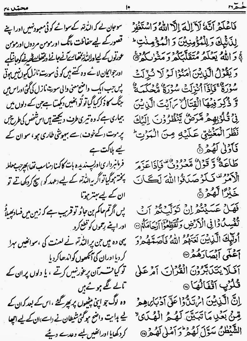 para 3 with urdu translation pdf