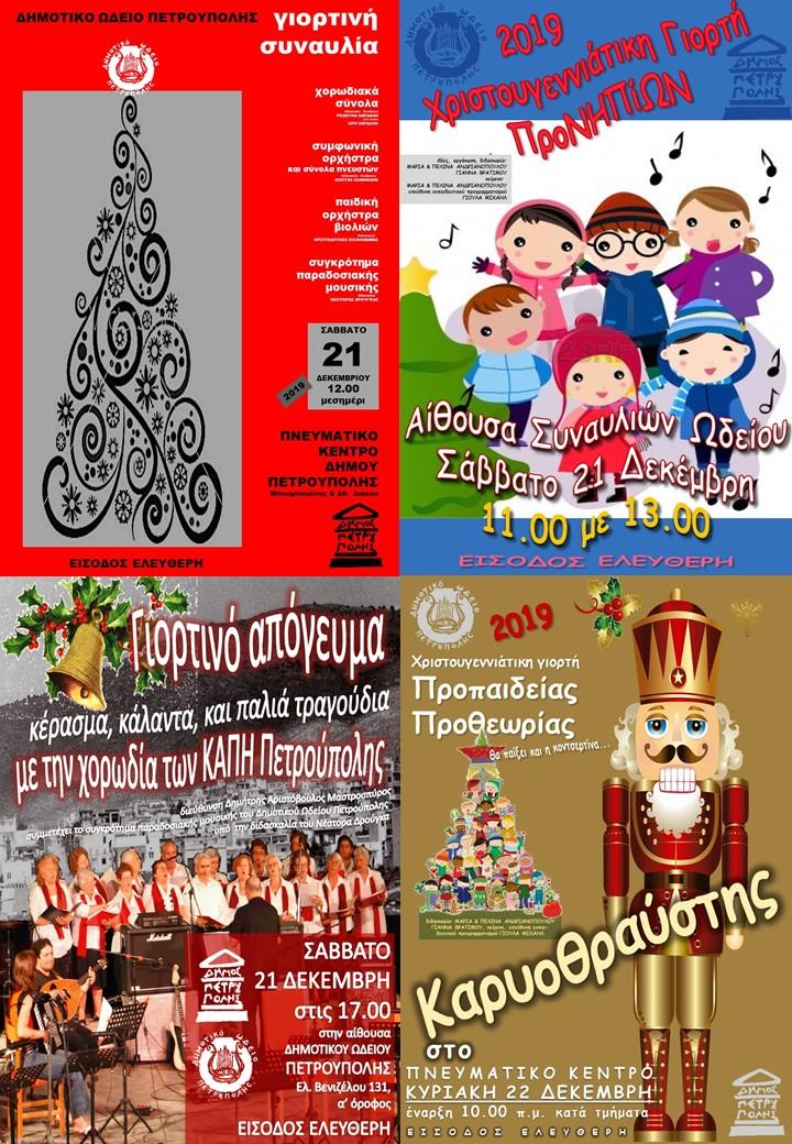οι χριστουγεννιάτικες συναυλίες μας