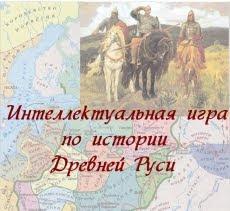 Интеллектуальная игра по истории Древней Руси