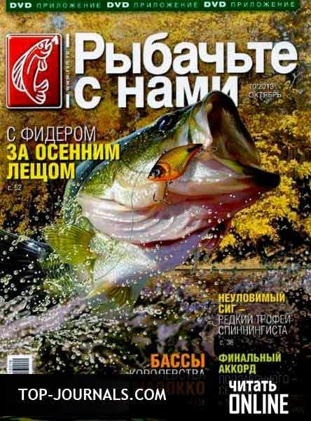 смотреть онлайн рыбачьте с нами: