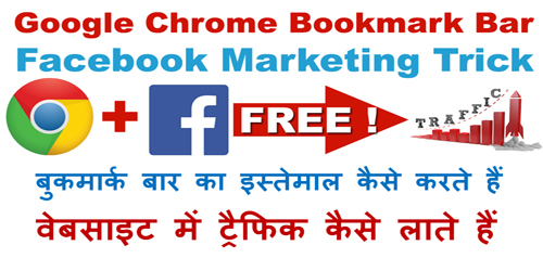 Google Chrome Bookmark Bar & Facebook Marketing Tutorial