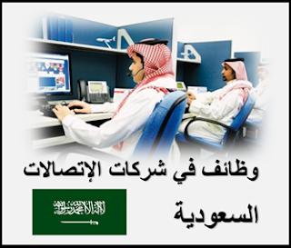 وظائف شاغرة في شركات  الاتصالات السعودية