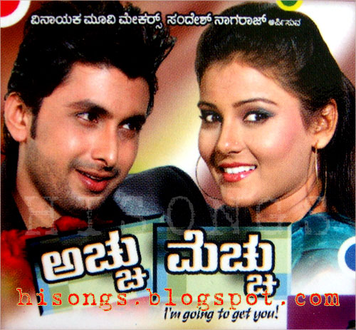 kannada mp3 song free download