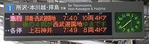 西武新宿線 急行 拝島・西武遊園地行き案内