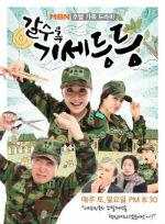 Phim Gia Đình Quân Ngũ