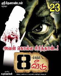 8m Number Veedu (2011 - movie_langauge) - Chinna, Mayuri, Devna Pani, A. V. S. Subramanyam, Ram Jagan, Kota Srinivasa Rao, Jhansi