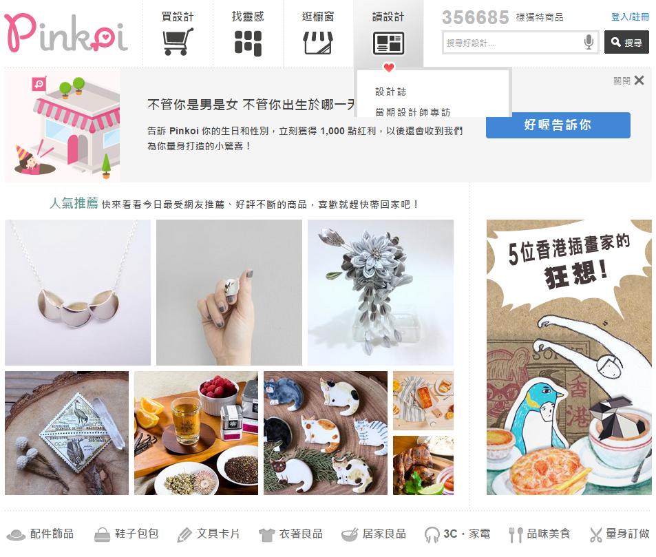 Pinkoi買賣自創品牌設計商品