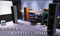 霸王級的秀氣,試聽Krell LAT-1 SPEAKER