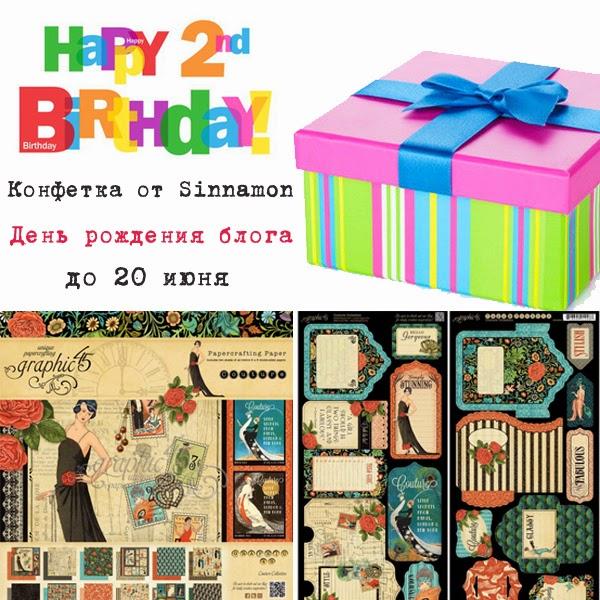 Конфетка в День рождения блога