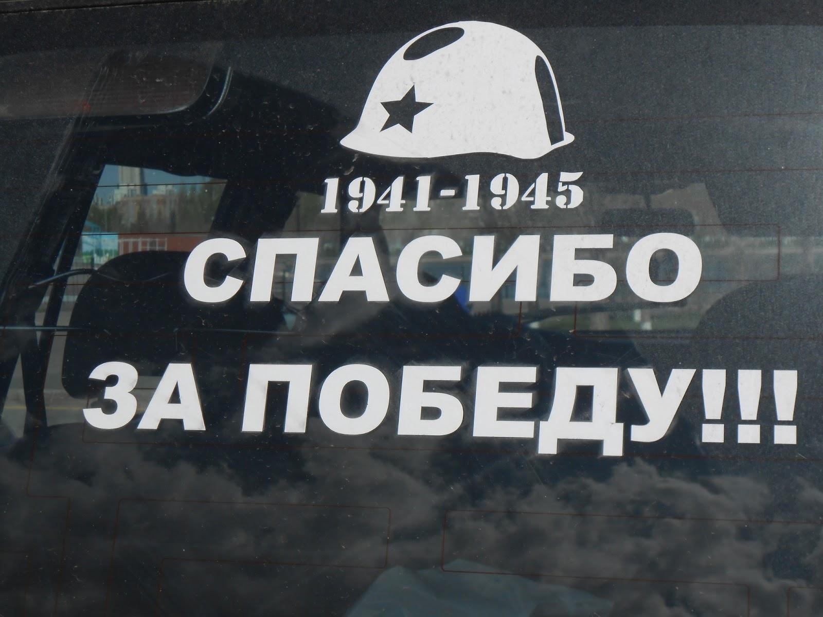 Victory Car Sticker