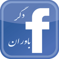 دگر باوران در فیس بوک