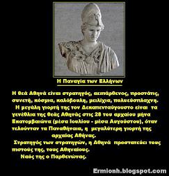 Η Παναγία των Ελλήνων.