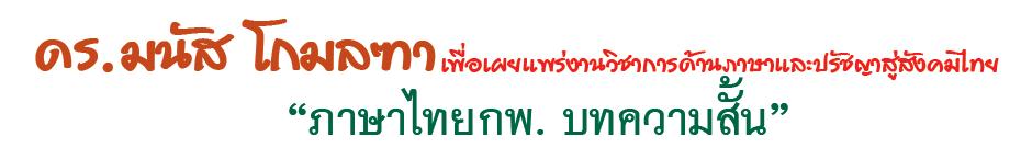 ภาษาไทย กพ. บทความสั้น