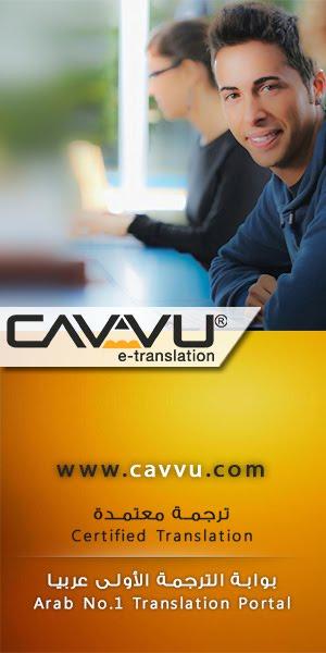 كافو | الترجمة أصبحت أسهل معنا