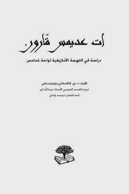 دراسة في اللهجة الأمازيغية لواحة غدامس لـ موتيلينسكي