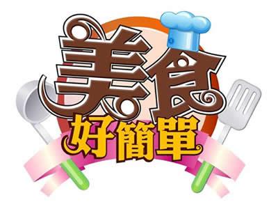 美食好簡單-20170526 法式千層薄餅水果派.油醋生菜沙拉薄餅