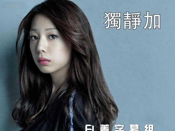 獨靜加(銀線草)(日劇) Hitori Shizuka