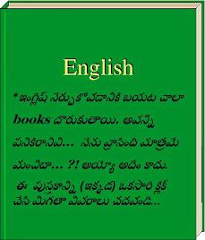 SPOKEN ENGLISH ఇప్పుడు pdf రూపంలో