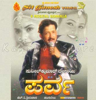 Parva 2002 kannada Movie Mp3 Songs Free Download