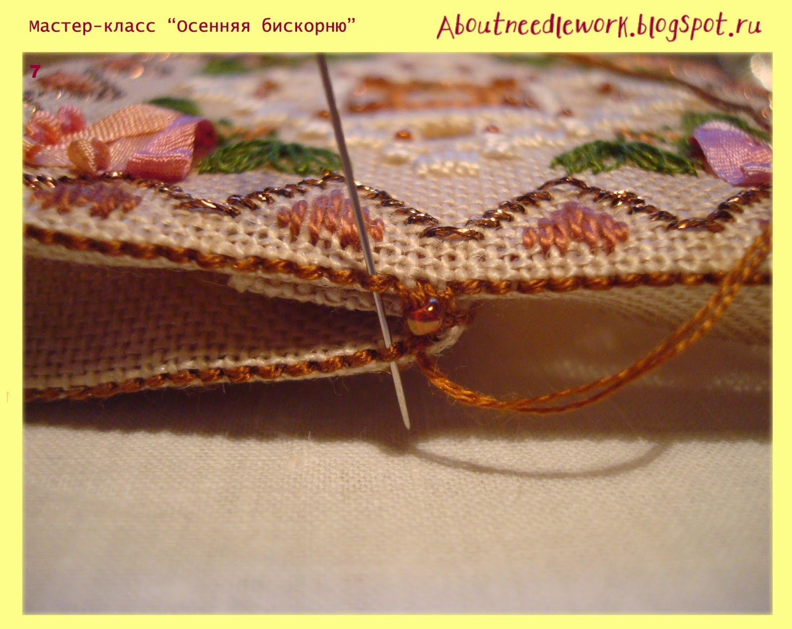 Сшиваем бискорню