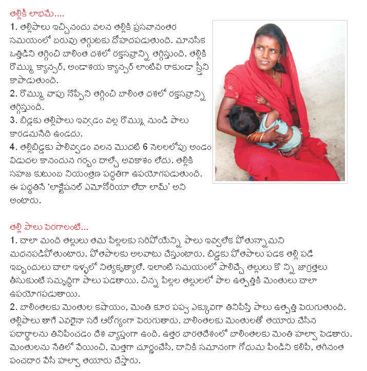 AN ARTICLE ON MOTHER'S BREAST MILK - BREAST FEEDING IS THE GOD'S GIFT ...