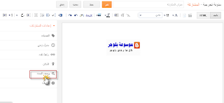 كيفية إضافة الكلمات الدلالية لتدوينة بلوجر