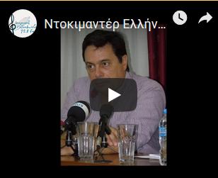 Ντοκιμαντέρ Ελλήνων Προσφύγων στον Β'ΠΠ της ΕΡΤ, πότε θα δημοσιευθεί