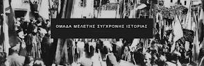 Ομάδα Μελέτης Σύγχρονης Ιστορίας Ν. Βοιωτίας