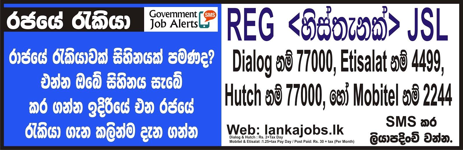 Job alert service