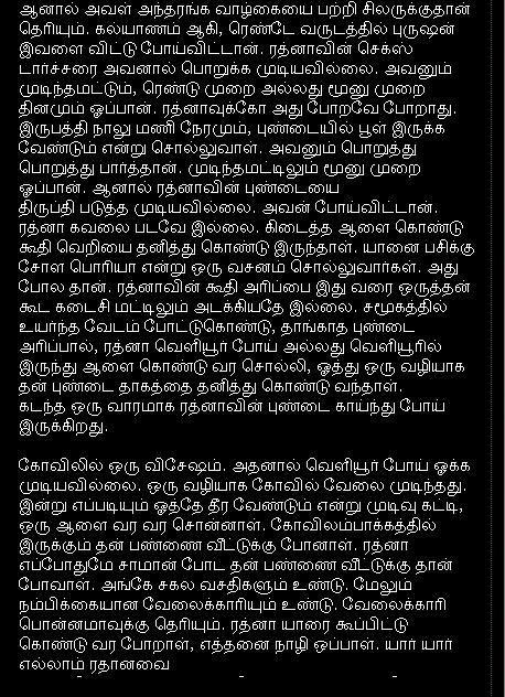 tamil pundai kathaigal with photos tamil pundai nakkum
